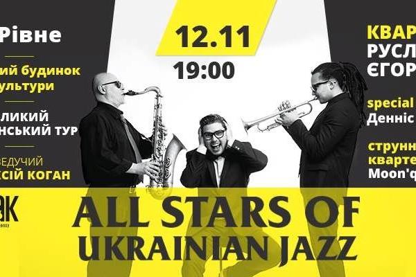 Рівне зустрінеAll Stars of Ukrainian Jazz з ведучим Олексієм Коганом (Анонс)