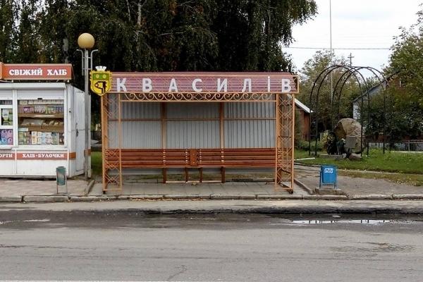 У Квасилові таки дізналися, скільки коштує автобусна зупинка