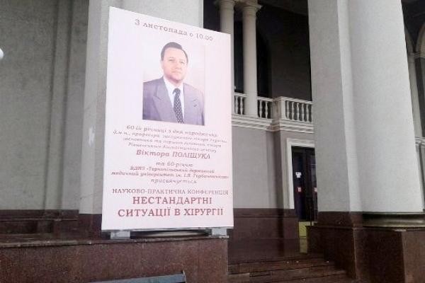 У Рівному відбудеться всеукраїнська конференція хірургів на честь Віктора Поліщука