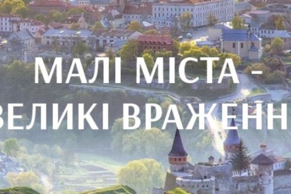 Рівнян запрошують до участі в конкурсі проектів культурної спадщини