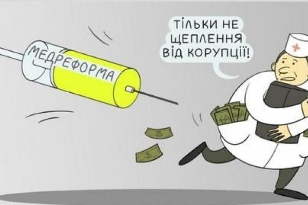 За ким ходитимуть гроші української медицини?