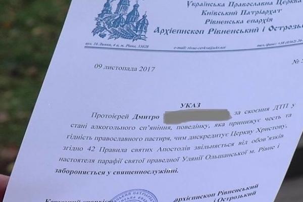 Священика, який напідпитку спровокував ДТД, звільнили з посади настоятеля храму