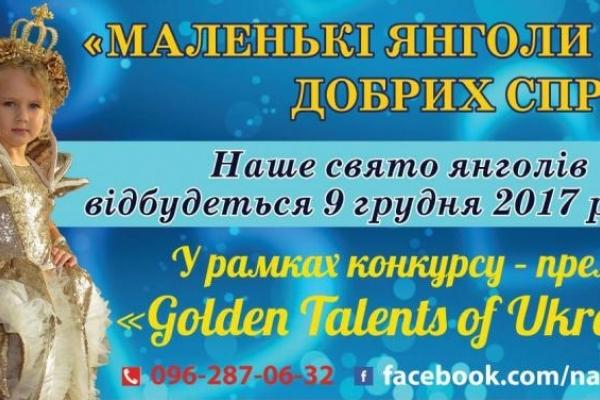 На Рівненщині шукають талановитих дітей
