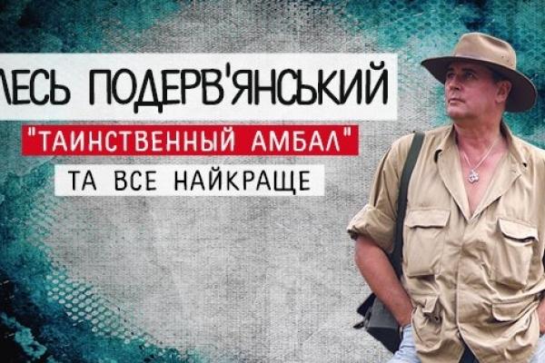 До Рівного приїде Лесь Подерв'янський і «таємничий амбал» (Анонс)