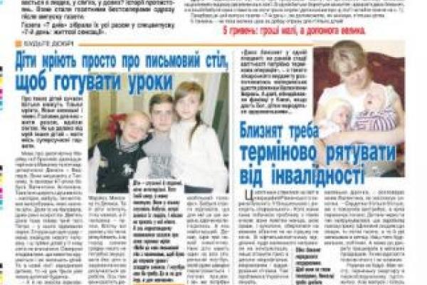 Рівненська газета «7 днів» видала благодійний спецвипуск «7-й день» (Фото)
