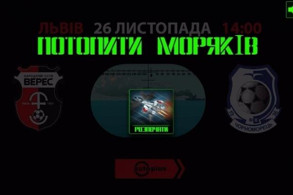 Рівненський «Верес» пропонує своїм фанатам «потопити моряків» (Фото)