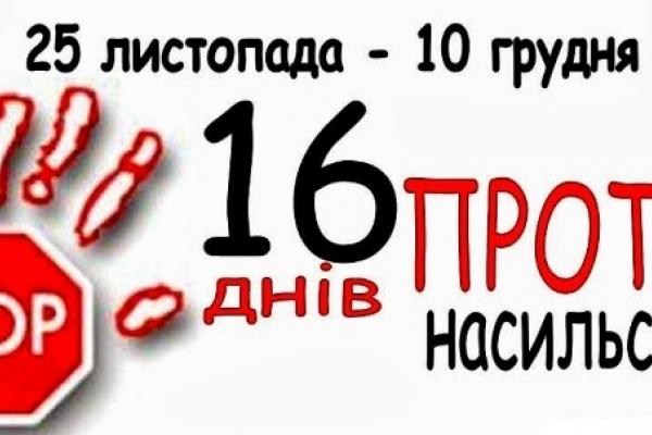Акція «16 днів проти насильства» стартувала на Рівненщині