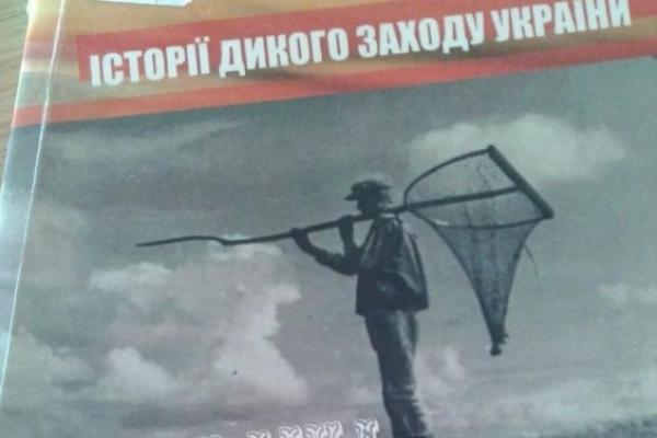 Книга під назвою «Бурштинові вовки» появилася на Рівненщині у книгарнях та бібліотеках