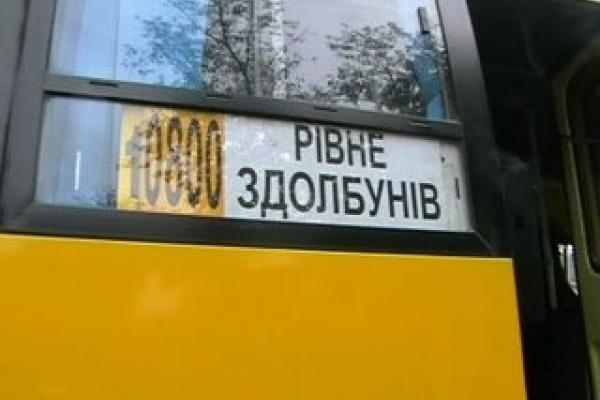 Проїзд за марштуром Рівне - Здолбунів подорожчає з 15 грудня