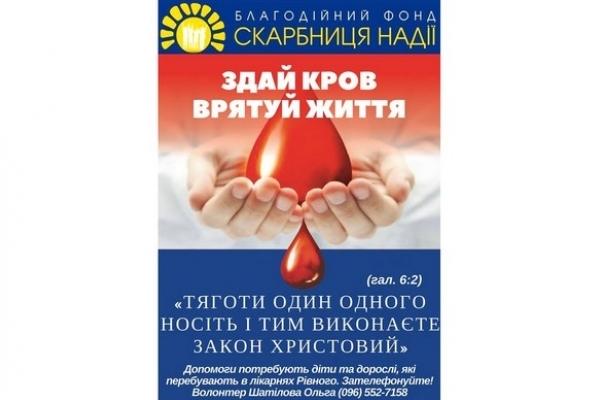 У Рівному шукають донорів крові!