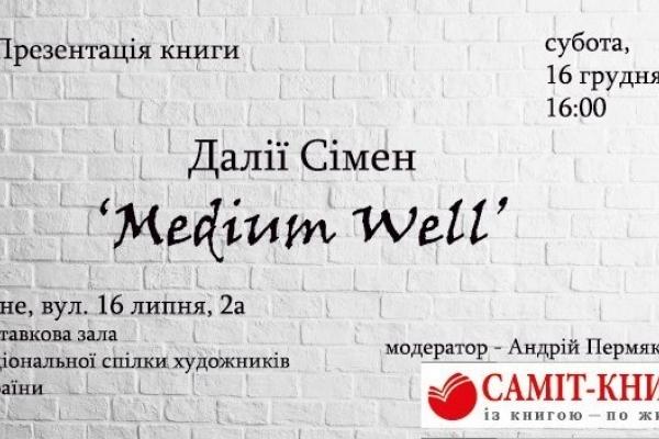 Далія Сімен запрошує рівнян на презентацію «Medium well» (Фото)
