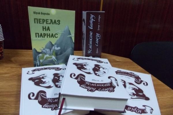 Рівненський поет-гуморист Юрій Береза представив нове тритомне видання