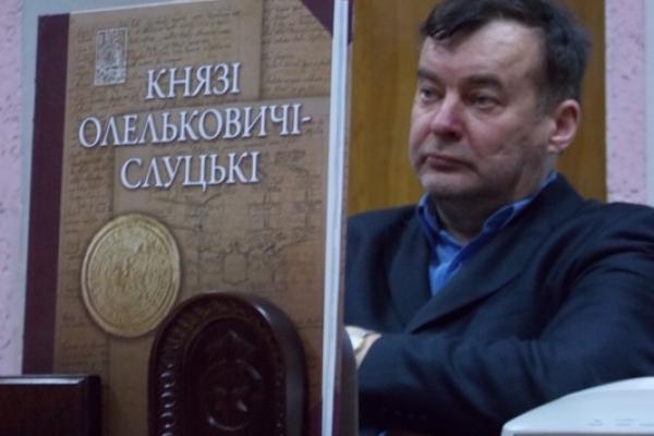 У Рівному представили нове історичне видання