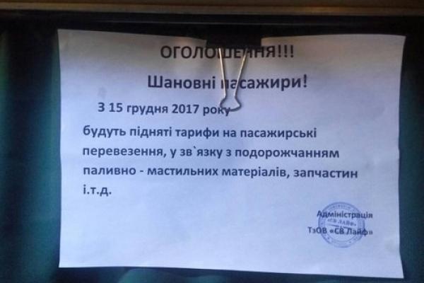 Від завтра пасажири маршруток на Рівненщині платитимуть більше