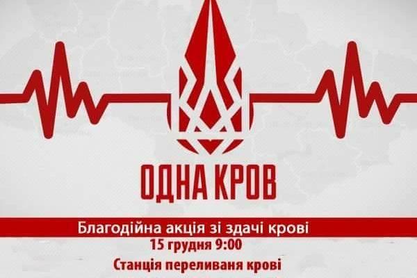 У Рівному закликають здати кров для дітей (Анонс)