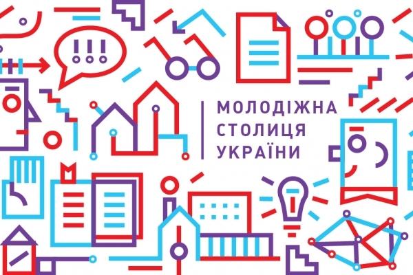 Рівне хочуть зробити «Молодіжною столицею України»