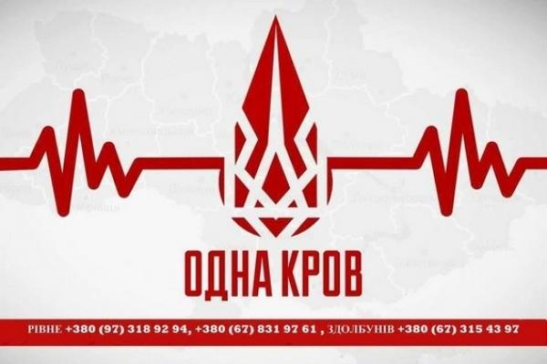 На Рівненщині закликають стати донорами крові