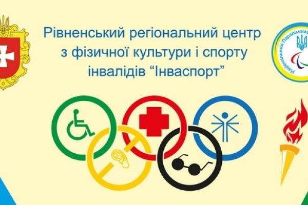 Рівняни взяли участь у чемпіонаті України з плавання серед спортсменів з вадами здоров'я