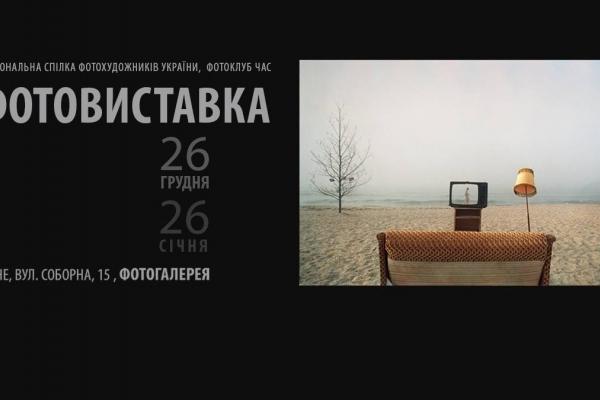 Фотоклуб «Час» запрошує на звітну виставку