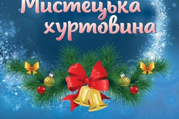 Рівнян запрошують на відкриття виставки новорічно-різдвяних виробів «Мистецька хуртовина»