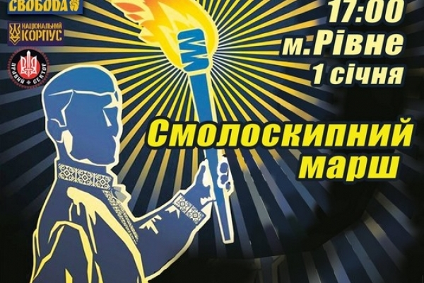 Рівняни почнуть рік із вшанування Степана Бандери (Анонс)