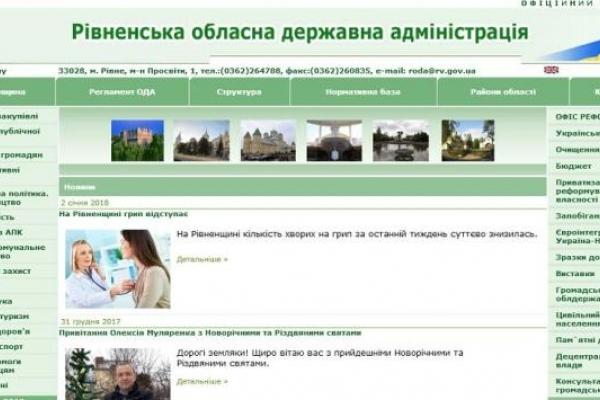 Веб-сайт Рівненської ОДА знову став першим в Україні