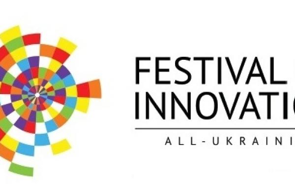Рівняни мають змогу взяти участь у фестивалі інновацій