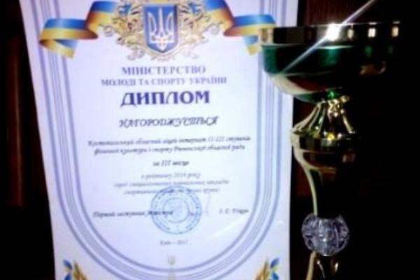 Костопільський ліцей у рейтингу українських шкіл спортивного профілю на третьому місці
