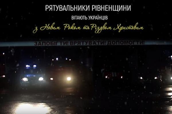 Рятувальники Рівненщини привітали українців вражаючим відео (Відео)