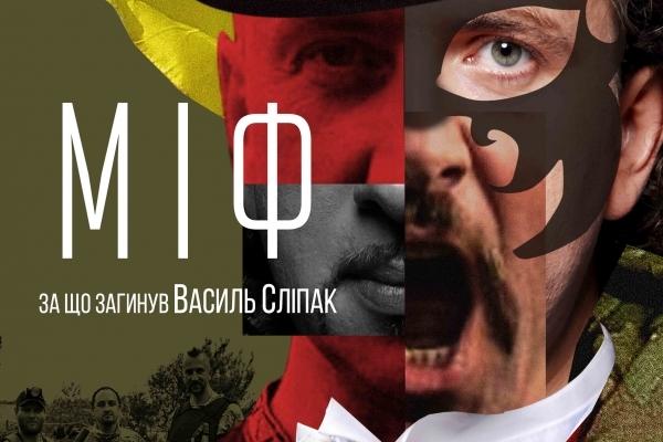 У Рівному презентуватимуть фільм «МІФ» про Василя Сліпака