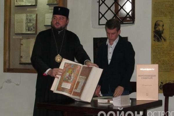 Унікальний експонат подарували Острозькому музею книги (Фото)