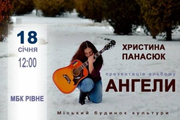 У Рівному Христина Панасюк  презентує новий альбом «Ангели»