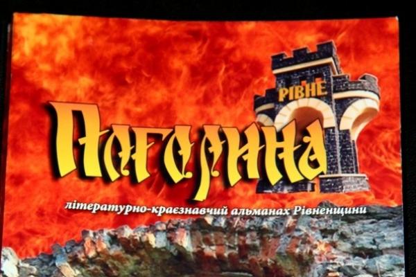На Рівненщині побачило світ чергове число альманаху «Погорина»
