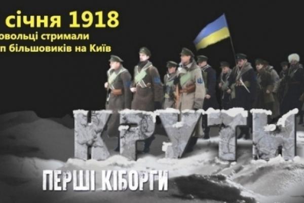 Сьогодні, 29 січня, минає 100 років від битви під Крутами