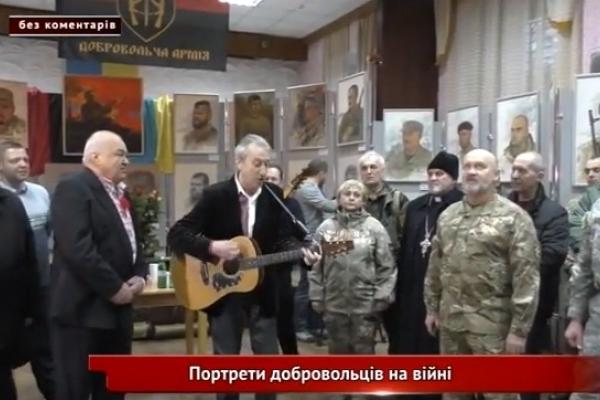 Рівнянам презентували виставку «Портрети добровольців на війні» (Відео)