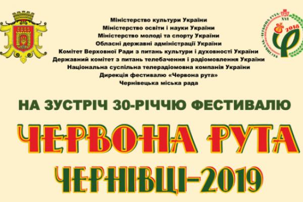 Ювілейна «Червона Рута» кличе учасників з Рівненщини