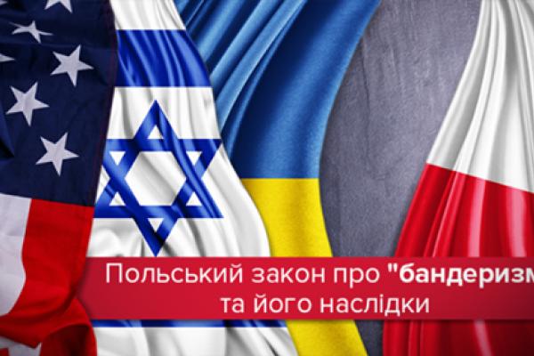Ізраїль та Україна у боротьбі проти польських законів