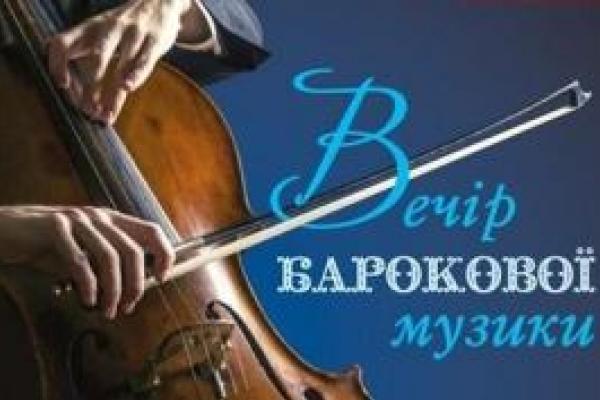 Рівняни мають можливість насолодитися  бароковою музикою