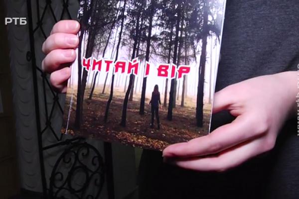 У Рівному школярка презентувала власну збірку поезій (Відео)