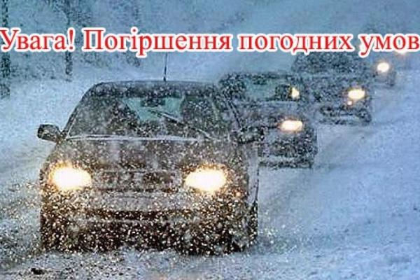 Рівненські рятувальники застерігають про складні погодні умови
