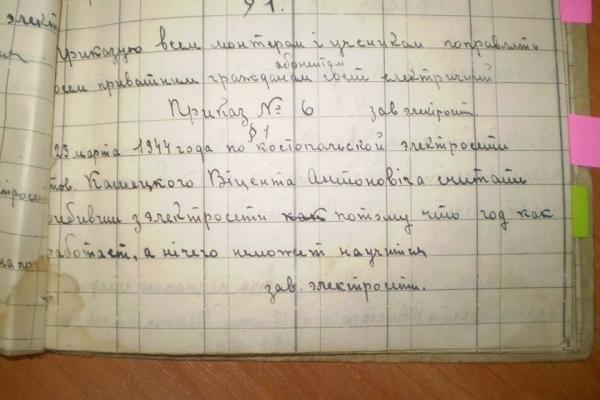На Рівненщині знайшли історичний документ(ФОТОФАКТ)