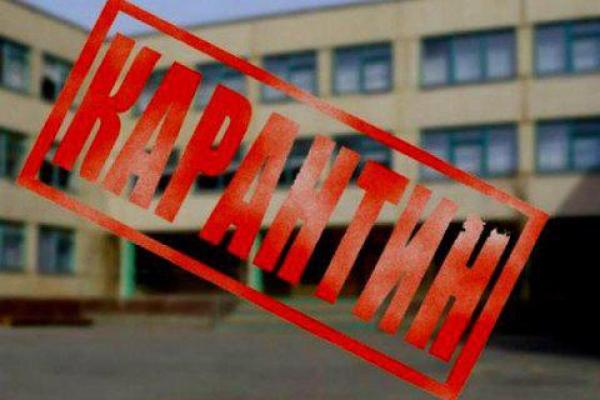 В рівненських школах триває карантин