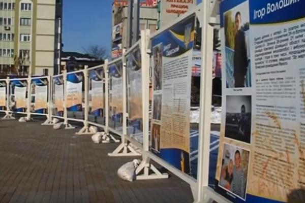 У центрі Рівного показали виставку пам'яті Героїв Небесної Сотні та Героїв АТО (Відео)