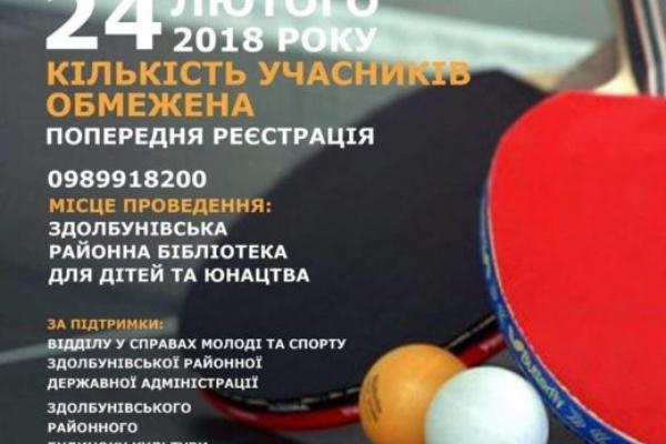В Здолбунові молодь запрошують на тенісний турнір
