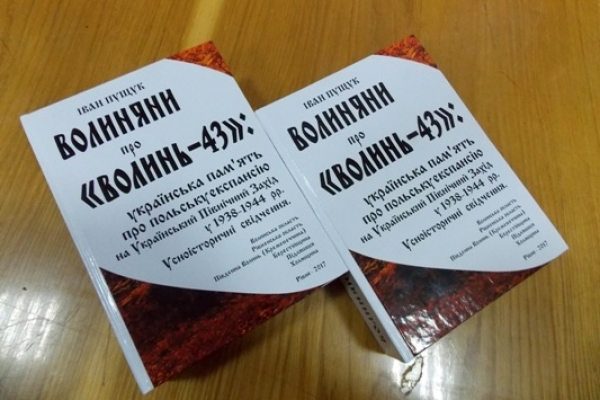 Нову книгу про українсько-польське протистояння  1938-1944 рр. презентували у Рівному