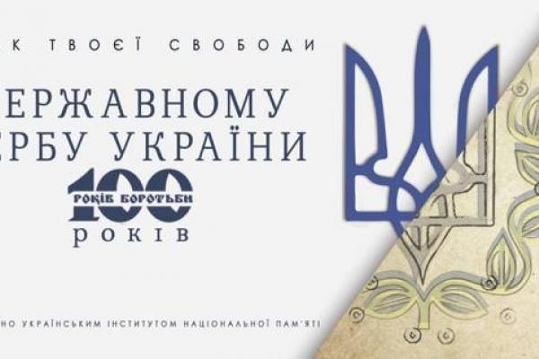 У Рівному запрацює виставка «З історії тризуба та гривні»