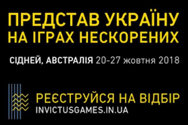 До 28 лютого продовжено прийом анкет для участі в Іграх Нескорених