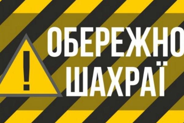 """На Рівненщині попереджають про активізацію """"податкових"""" шахраїв"""