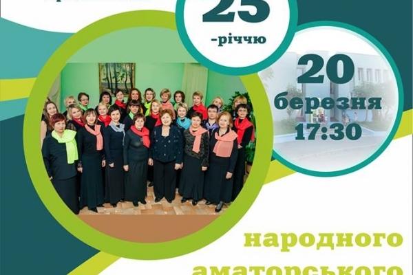 Хор викладачів ДМШ № 2 «Барви» запрошує рівнян на ювілейний концерт