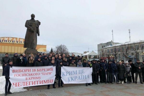 У Рівному засудили проведення виборів в окупованому Криму (Фото)
